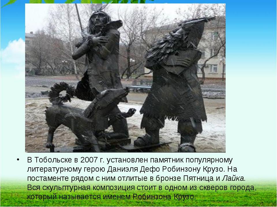 В Тобольске в 2007 г. установлен памятник популярному литературному герою Да...