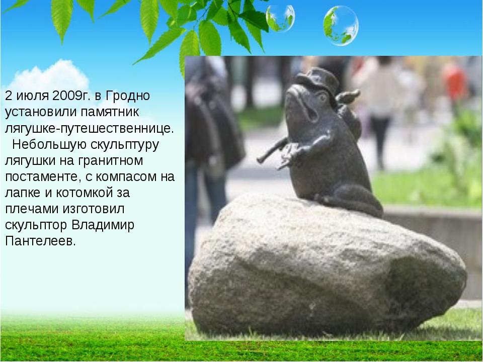 2 июля 2009г. в Гродно установили памятник лягушке-путешественнице. Небольшу...