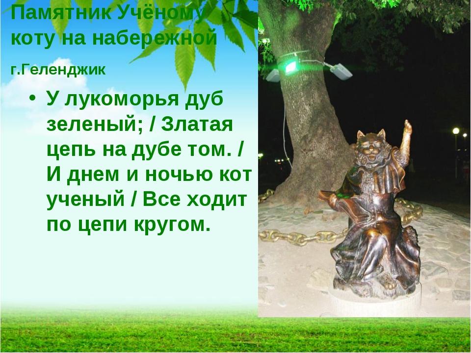Памятник Учёному коту на набережной г.Геленджик У лукоморья дуб зеленый; / З...