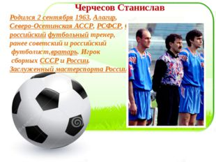 Черчесов Станислав Родился 2 сентября1963,Алагир,Северо-Осетинская АССР,Р