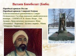 Ватаев Бимболат (Бибо) Народный артист России Народный артист Северной Осети