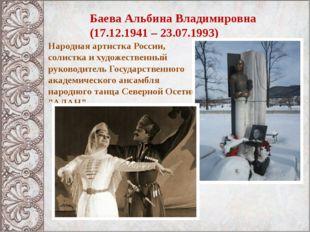 Баева Альбина Владимировна (17.12.1941 – 23.07.1993) Народная артистка Росс