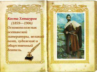 Коста Хетагуров (1859—1906) Основоположник осетинской литературы, великий поэ