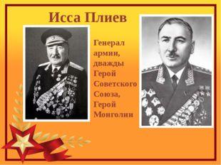 Исса Плиев Генерал армии, дважды Герой Советского Союза, Герой Монголии