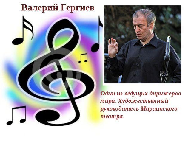 Один из ведущих дирижеров мира. Художественный руководитель Мариинского театр...