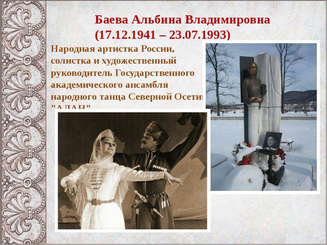 Баева Альбина Владимировна (17.12.1941 – 23.07.1993) Народная артистка Росс...