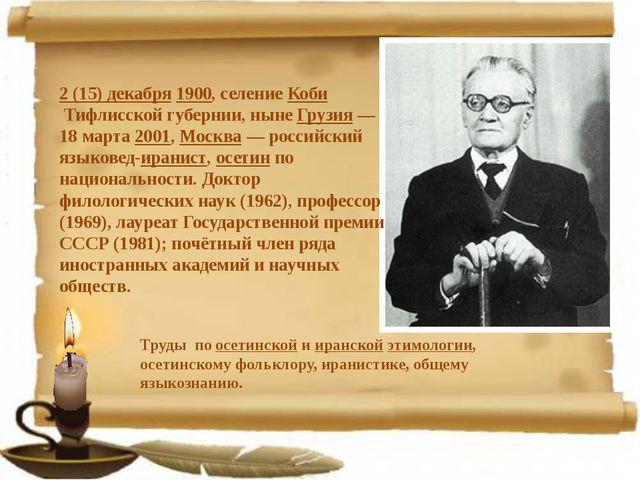 2(15) декабря1900, селениеКобиТифлисской губернии, нынеГрузия— 18 марта...