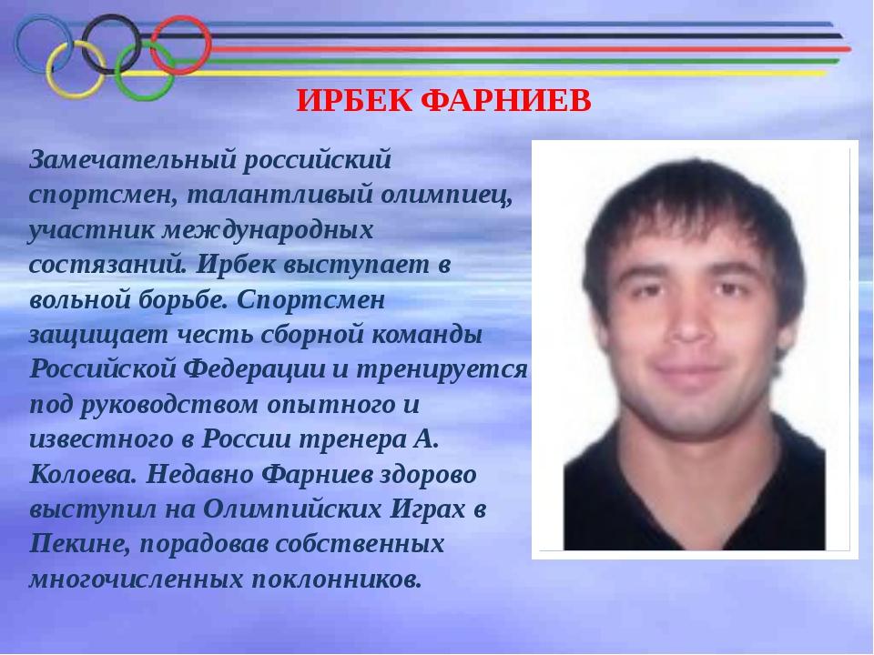 ИРБЕК ФАРНИЕВ Замечательный российский спортсмен, талантливый олимпиец, участ...