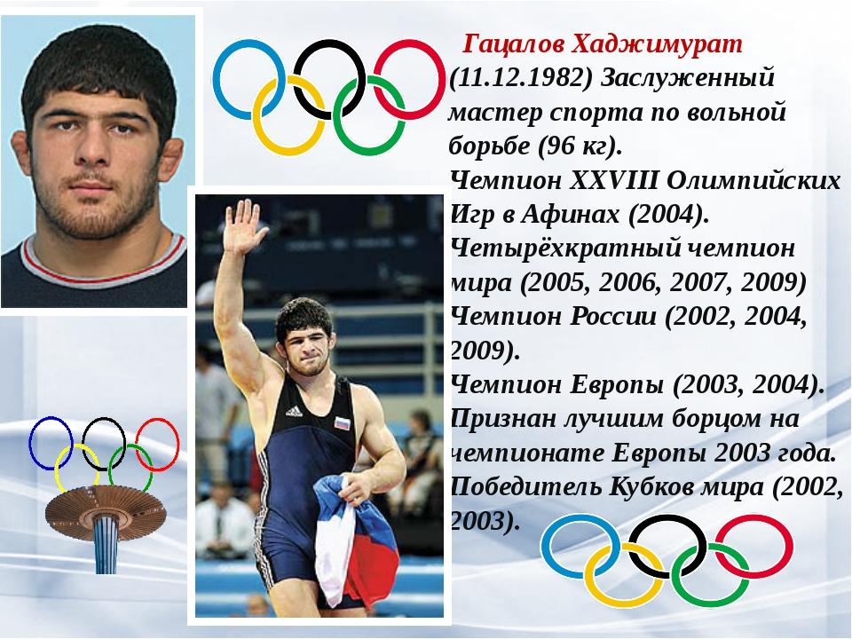 Гацалов Хаджимурат (11.12.1982) Заслуженный мастер спорта по вольной борьбе...