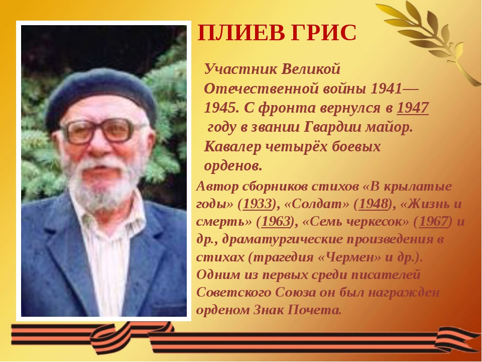 ПЛИЕВ ГРИС Участник Великой Отечественной войны 1941—1945. С фронта вернулся...