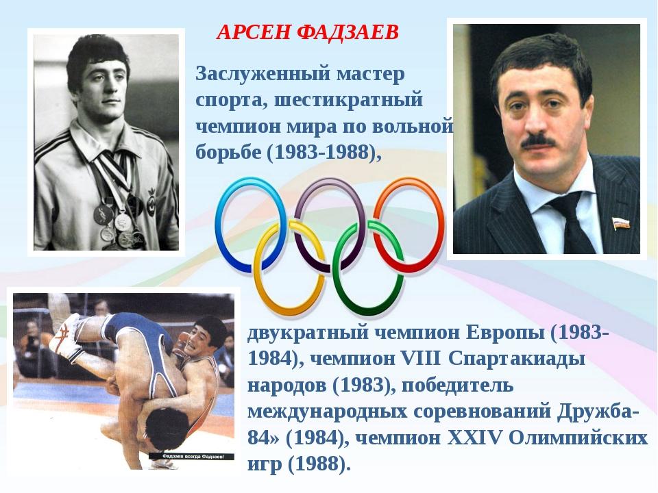 АРСЕН ФАДЗАЕВ Заслуженный мастер спорта, шестикратный чемпион мира по вольной...