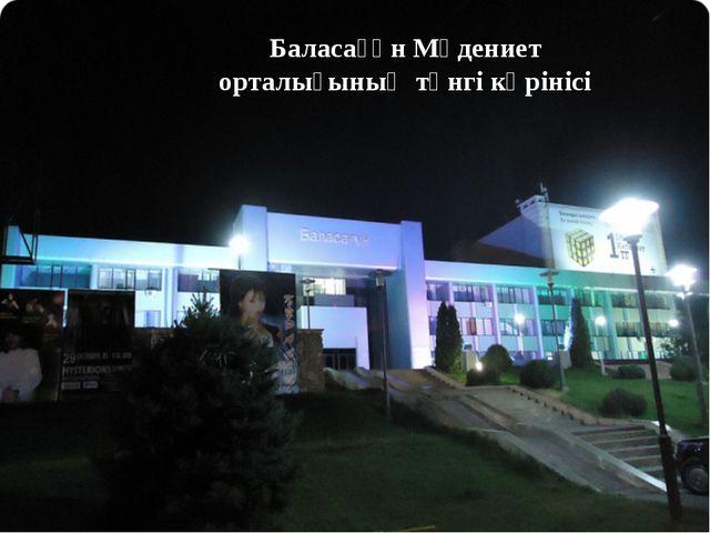 Баласағұн Мәдениет орталығының түнгі көрінісі
