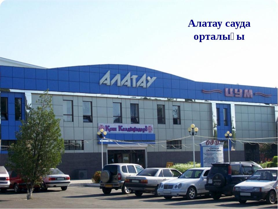 Алатау сауда орталығы