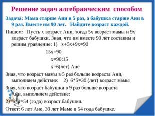 Решение задач алгебраическим способом Задача: Мама старше Ани в 5 раз, а бабу