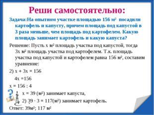 - Реши самостоятельно: Задача:На опытном участке площадью 156 м² посадили кар