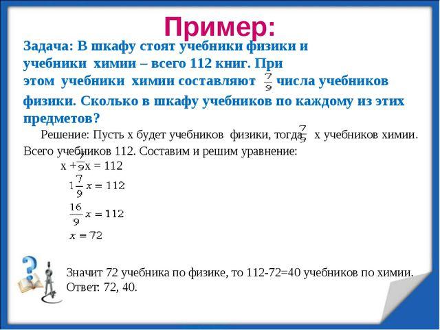 Пример: Задача: В шкафу стоят учебники физики и учебникихимии – всего 112 к...