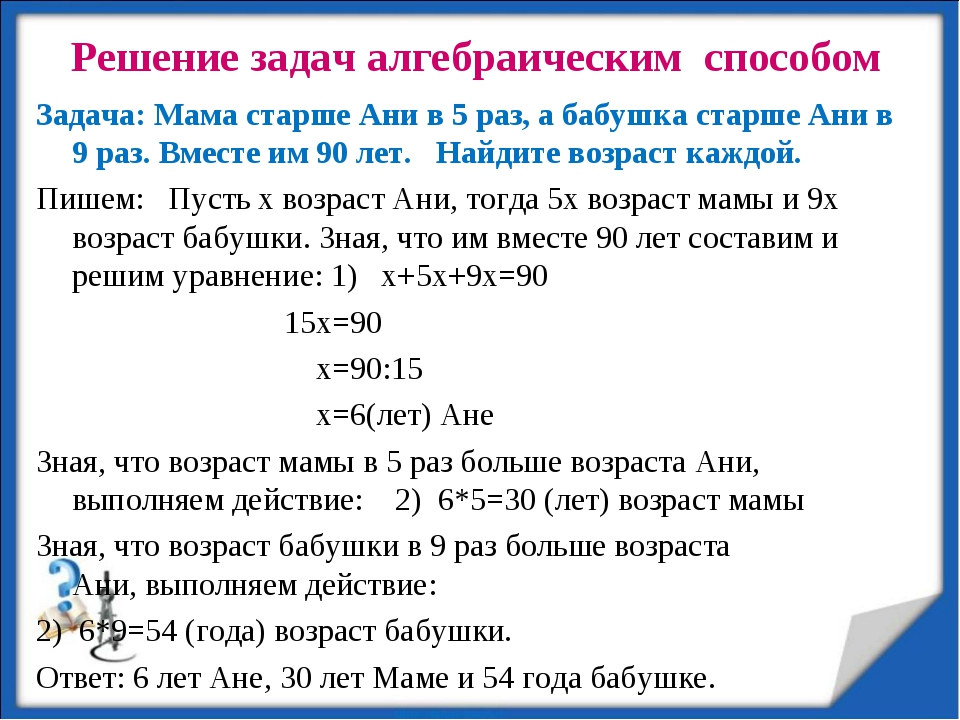 Решение задач алгебраическим способом Задача: Мама старше Ани в 5 раз, а бабу...