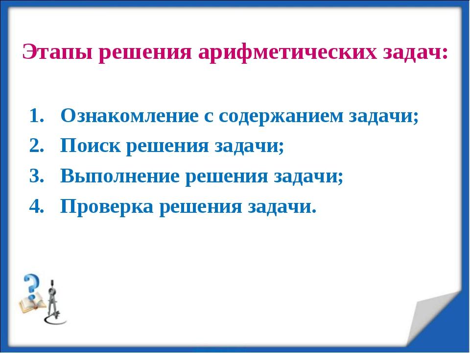 Этапы решения арифметических задач: 1. Ознакомление с содержанием задачи; 2...