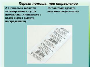 * 2. Несколько таблеток активированного угля измельчают, смешивают с водой и