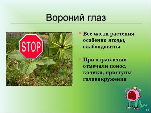 Все части растения, особенно ягоды, слабоядовиты При отравлении отмечали поно...