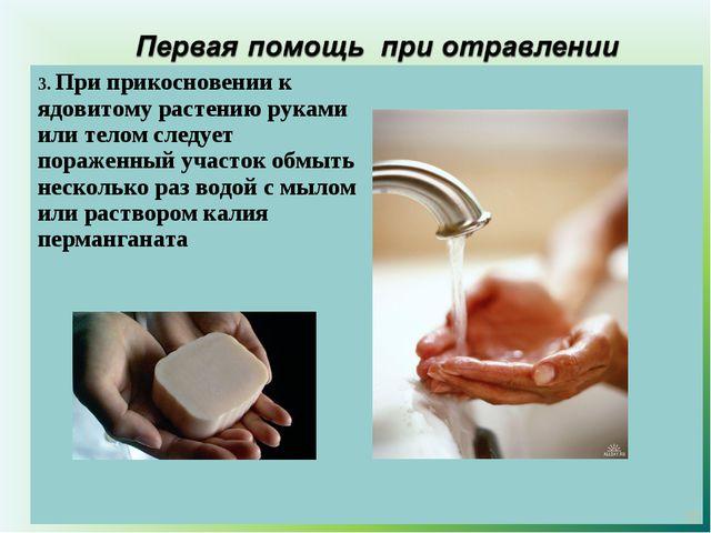 * 3. При прикосновении к ядовитому растению руками или телом следует пораженн...