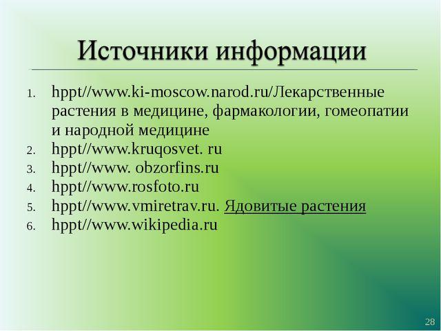 hppt//www.ki-moscow.narod.ru/Лекарственные растения в медицине, фармакологии,...