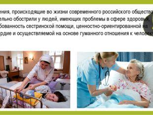 Изменения, происходящие во жизни современного российского общества, значитель