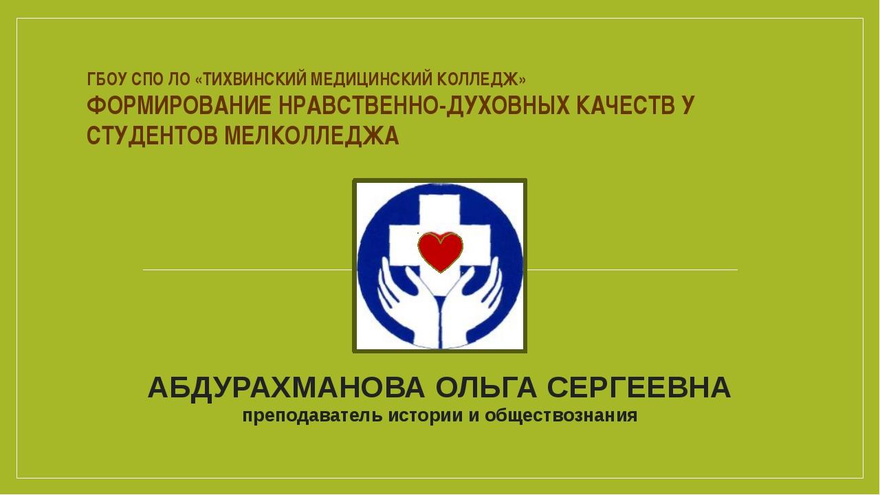 ГБОУ СПО ЛО «ТИХВИНСКИЙ МЕДИЦИНСКИЙ КОЛЛЕДЖ» ФОРМИРОВАНИЕ НРАВСТВЕННО-ДУХОВНЫ...