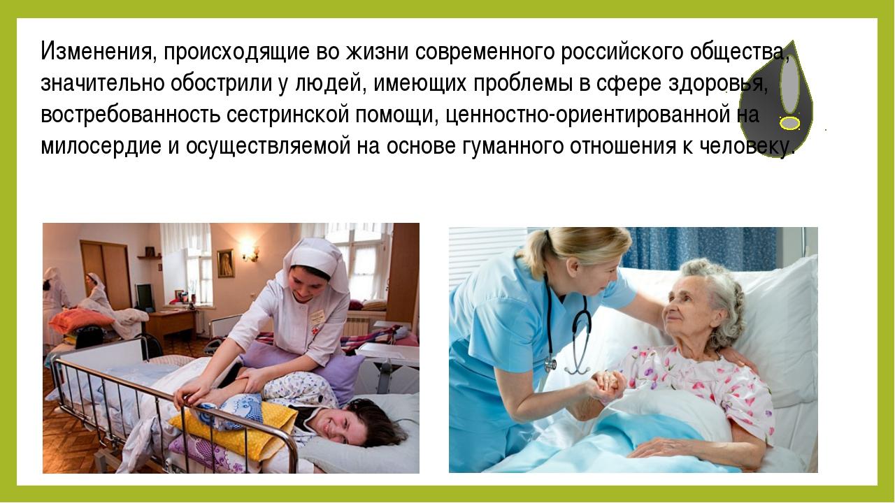 Изменения, происходящие во жизни современного российского общества, значитель...