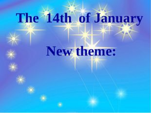 The 14th of January New theme:
