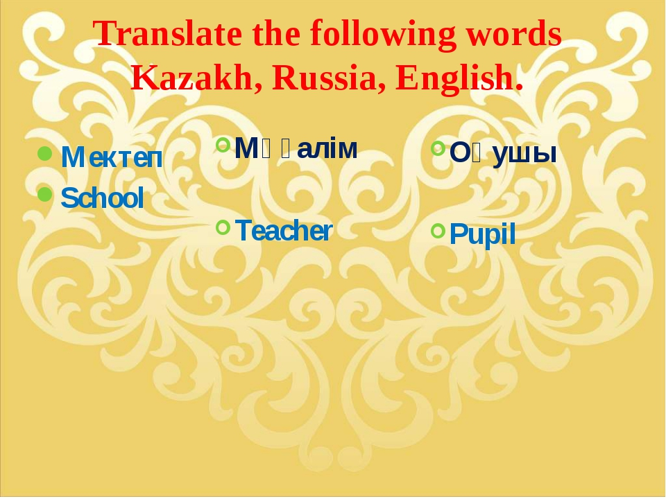 Translate the following words Kazakh, Russia, English. Мектеп School Мұғалім...