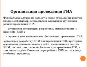 Организация проведения ГИА Федеральная служба по надзору в сфере образования