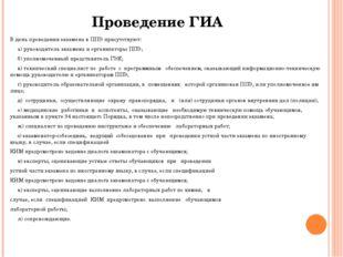 Проведение ГИА В день проведения экзамена в ППЭ присутствуют: а) руководитель