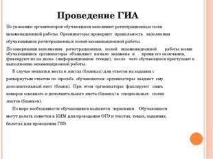 Проведение ГИА По указанию организаторов обучающиеся заполняют регистрационны