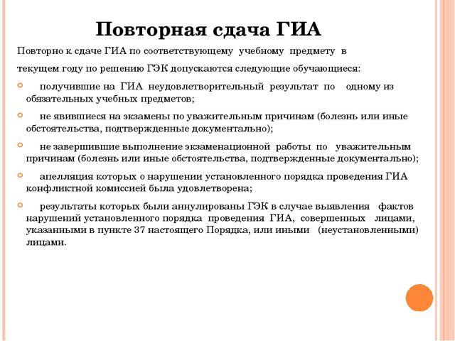 Повторная сдача ГИА Повторно к сдаче ГИА по соответствующему учебному предмет...