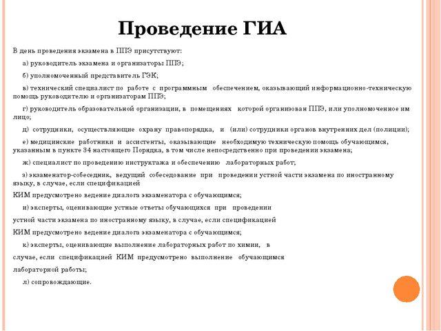 Проведение ГИА В день проведения экзамена в ППЭ присутствуют: а) руководитель...