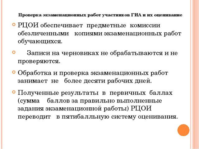 Проверка экзаменационных работ участников ГИА и их оценивание РЦОИ обеспечива...