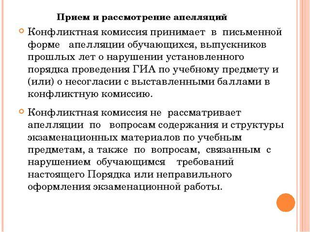 Прием и рассмотрение апелляций Конфликтная комиссия принимает в письменной фо...