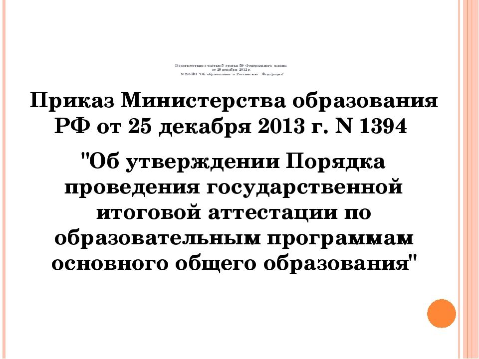 В соответствии с частью 5 статьи 59 Федерального закона от 29 декабря 2012 г...