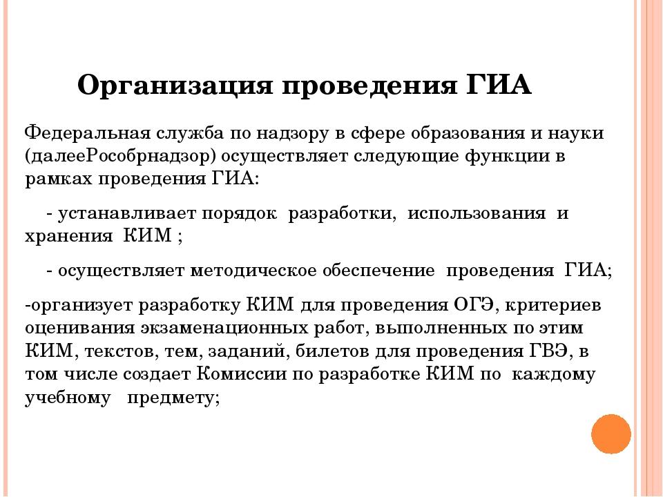 Организация проведения ГИА Федеральная служба по надзору в сфере образования...