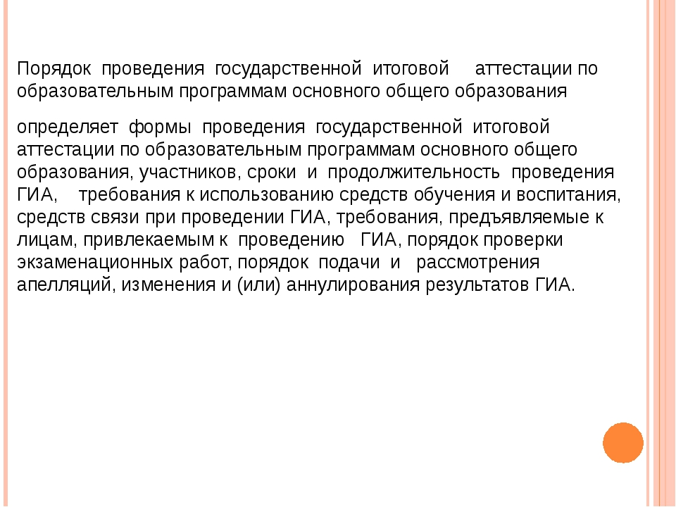 Порядок проведения государственной итоговой аттестации по образовательным пр...