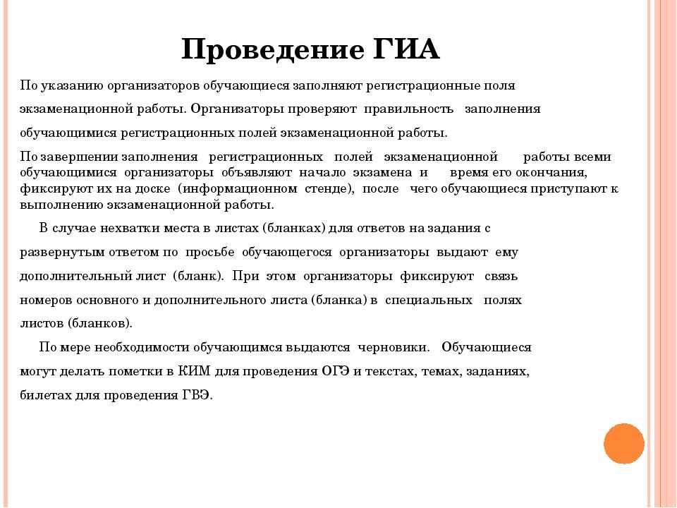 Проведение ГИА По указанию организаторов обучающиеся заполняют регистрационны...