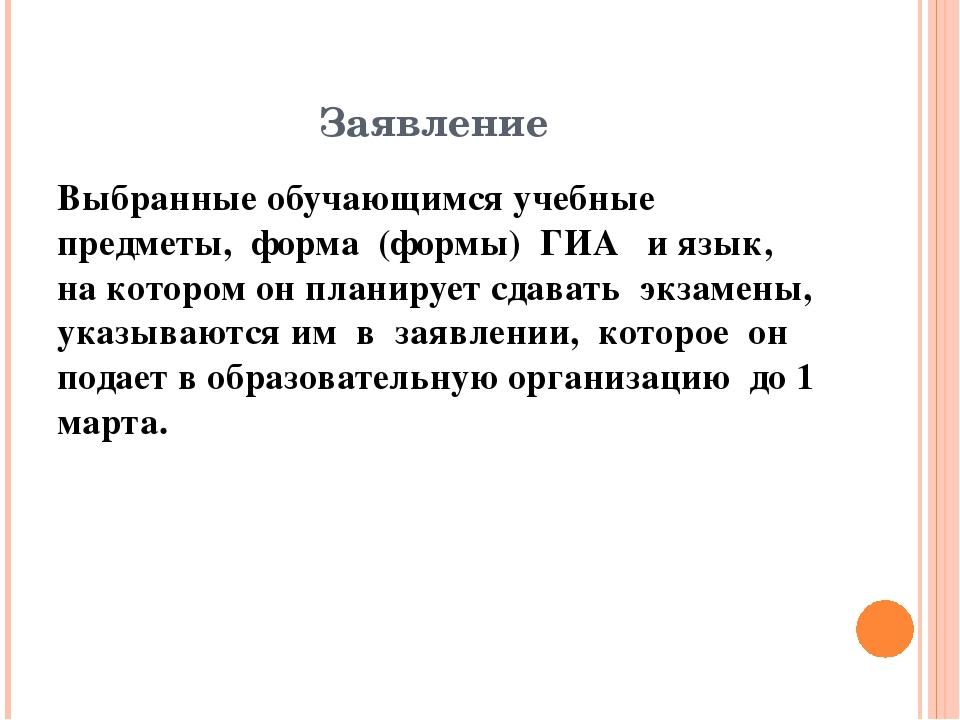 Заявление Выбранные обучающимся учебные предметы, форма (формы) ГИА и язык, н...