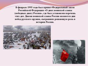 В феврале 1995 года был принят Федеральный закон Российской Федерации «О днях