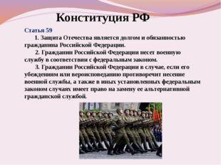 Конституция РФ Статья 59 1.Защита Отечества является долгом и обязан
