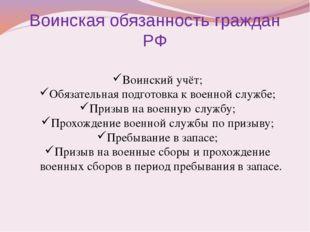 Воинская обязанность граждан РФ Воинский учёт; Обязательная подготовка к воен