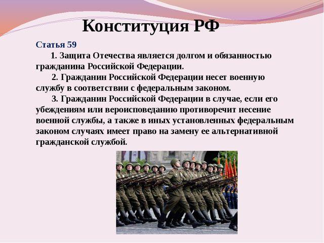 Конституция РФ Статья 59 1.Защита Отечества является долгом и обязан...
