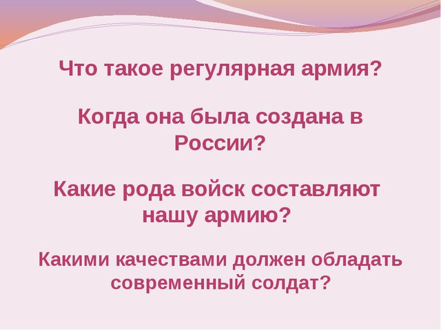 Что такое регулярная армия? Когда она была создана в России? Какие рода войск...