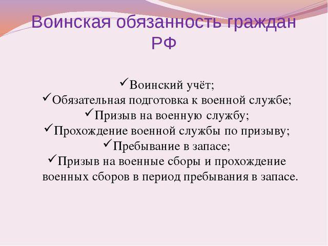 Воинская обязанность граждан РФ Воинский учёт; Обязательная подготовка к воен...
