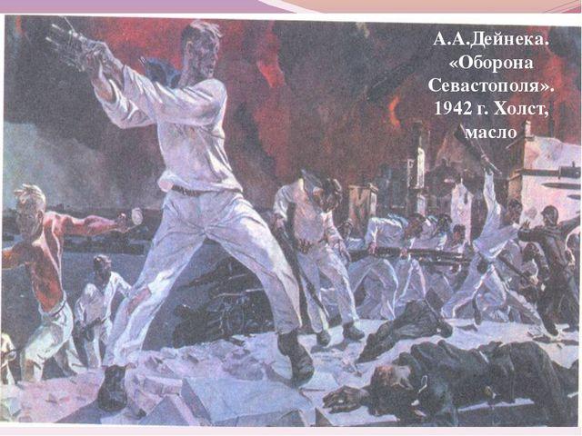А.А.Дейнека. «Оборона Севастополя». 1942 г. Холст, масло